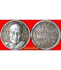 เหรียญเม็ดกระดุม เนื้อเงิน ปี 2526 ..โชว์