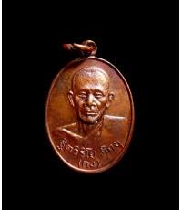 ๙๙๙... โอ๊ย ! แสบตา สวยล้มแชมป์ (เหรียญหลวงพ่อคง รุ่นแรก)... ๙๙๙
