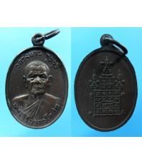 เหรียญรูปไข่หลวงพ่อทองเบิ้ม