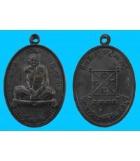 เหรียญเจริญพรหลวงปู่โทน