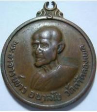 เหรียญหลวงปู่ขาว รุ่น 2  2511 วัดถ้ำกลองเพล  อุดรธานี