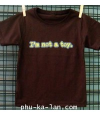 I\'m not a TOY : น้ำตาล