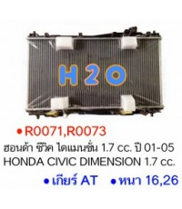 หม้อน้ำ HONDA CIVIC ไดเมนชั่น 1.7cc AT PA26 ปี 01-05 (R0073)