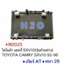 หม้อน้ำ TOYOTA CAMRY SXV10 (ท้ายห่วง) AT PA26 ปี 92-96 (R0025)