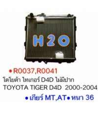 BOILER TOYOTA TIGER D4D 2WD ไม่มีปาก MT PA36 ปี 00-04 (R0037)