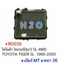 หม้อน้ำ TOYOTA TIGER (รุ่น1) 5L 4WD MT PA36 ปี 98-00 (R0039)
