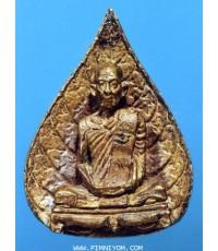 พระเครื่อง ; เหรียญหลวงปู่โต๊ะ วัดประดู่ฉิมพลี รุ่นพระเสาร์ ๕ ปี ๒๕๒๓