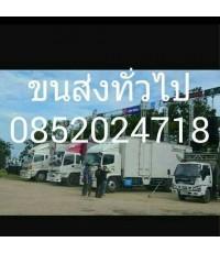 ส่งของทั่วไทย ส่งสินค้าทั่วประเทศ รถรับจ้าง รับส่งของ0852024718