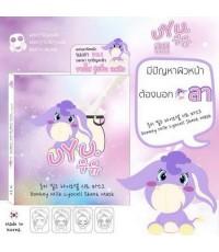 UYU Donkey Milk Lyocell Sheet Mask อูยู แผ่นมาส์คหน้านมลา ขาวใส ชุ่มชื้น ลดสิว (1 กล่อง 4 แผ่น)