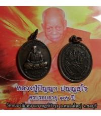 เหรียญต่อเส้นวาสนา รุ่น 2 (รูปไข่วงรี) เนื้อทองแดง หลวงปู่ปัญญา วัดหนองผักหนาม