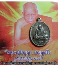 เหรียญต่อเส้นวาสนา รุ่น 2 (รูปไข่วงรี) เนื้อนวะ หลวงปู่ปัญญา วัดหนองผักหนาม