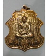 เหรียญนารายณ์จักรพรรดิ์ เื้นื้อทองแดง หลวงปู่ขุ้ย วัดซับตะเคียน