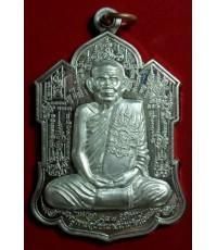 เหรียญไตรมาศ 53 (เหรียญจิ๊กโก๋) เนื้อนวะหน้ากากเงิน หลวงปู่นาม วัดน้อยชมภู่
