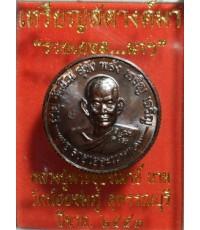 เหรียญสตางค์ เนื้อทองแดงรมดำ หลวงปู่นาม วัดน้อยชมภู่