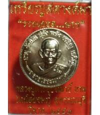 เหรียญสตางค์ เนื้ออัลปาก้า หลวงปู่นาม วัดน้อยชมภู่