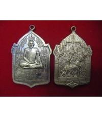 เหรียญลูกพ่อต้องชนะ เนื้อนวะ   หลวงพ่อชำนาญ วัดบางกุฎีทอง ปทุมธานี