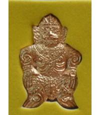 หนุมานปั๊มรุ่นแรก เนื้อทองชมพู หลวงปู่วาส วัดสะพานสูง นนทบุรี