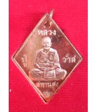 เหรียญข้าวหลามตัดบูชาคุณ หลวงปู่วาส วัดสะพานสูง เนื้อทองแดง