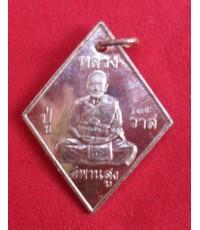 เหรียญข้าวหลามตัดบูชาคุณ หลวงปู่วาส วัดสะพานสูง เนื้อนวะโลหะ