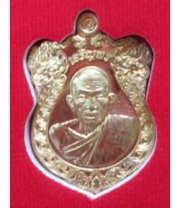 เหรียญเจริญพร ท่านเจ้าคุณเสงี่ยม วัดสุวรรณเจดีย์ อยุธยา เนื้อระฆัง