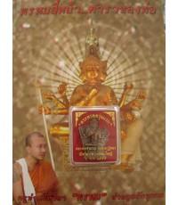 หนังสือพรหมสี่หน้าพร้อมรูปหล่อพระพรหมรุ่นแรก หลวงพ่อชำนาญ วัดบางกุฎีทอง ปทุมธานี