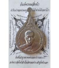 เหรียญพรหม 9 ยอด หลวงพ่อชำนาญ วัดบางกุฎีทอง ปทุมธานี เนื้อตะกั่ว