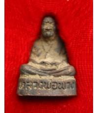 รูปหล่อโบราณรุ่นแรก หลวงปู่พวง วัดน้ำพุ เนื้อนวะเทดินไทย