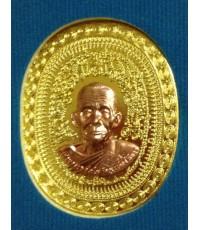 เหรียญมหายันต์ รุ่นมงคลจักรวาล พ่อท่านคล้อย วัดภูเขาทอง พัทลุง เนื้อฝาบาตรหน้ากากทองแดง