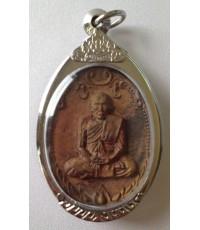 เหรียญหล่อโบราณรุ่นแรก เนื้อทองระฆังแช่น้ำมนต์ ท่านเจ้าคุณเสงี่ยม วัดสุวรรณเจดีย์ (แจกกรรมการ)