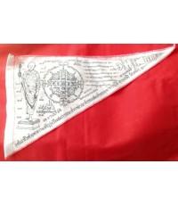 ธงชัยนำชีวิตขรัวโต วัดระฆังฯ สีแดง