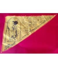 ธงพระสีวลีเรียกลาภ หลวงพ่อแป๋ว วัดดาวเรือง
