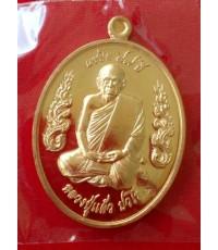 เหรียญแซยิด 89 เนื้อทองแดง หลวงปู่แผ้ว วัดรางหมัน