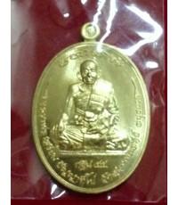 เหรียญกฐิน ปี 2555 หลวงปู่ท่านเจ้าคุณเสงี่ยม วัดสุวรรณเจดีย์ พระนครศรีอยุธยา เนื้อทองทิพย์