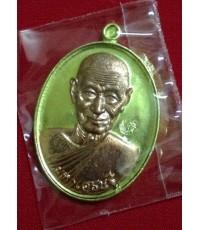 เหรียญมหาเศรษฐี หลวงปู่พวง วัดน้ำพุ เพชรบูรณ์ เนื้อทองทิพย์หน้ากากทองแดง (แยกจากกรรมการใหญ่)