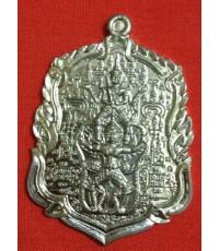 เหรียญจักรพรรดิ์เปิดโลก หลวงปู่ทองหล่อ วัดโปรดสัตว์ เนื้อตะกั่ว