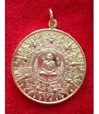 เหรียญปะสะเลือดปทุมโลหิต หลวงปู่บุญ วัดแสงน้อย อุบลราชธานี เนื้อกะไหล่ทอง