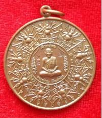 เหรียญปะสะเลือดปทุมโลหิต หลวงปู่บุญ วัดแสงน้อย อุบลราชธานี เนื้อทองแดง
