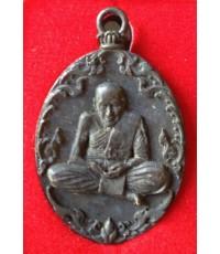 เหรียญหล่อโบราณ รุ่นแรก หลวงปู่พวง วัดน้ำพุ เพชรบูรณ์ เนื้อนวะ