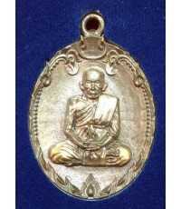 เหรียญหล่อโบราณรุ่นแรก ท่านเจ้าคุณเสงี่ยม วัดสุวรรณเจดีย์ เนื้อนวะ