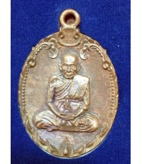 เหรียญหล่อโบราณรุ่นแรก ท่านเจ้าคุณเสงี่ยม วัดสุวรรณเจดีย์ เนื้อสำริด