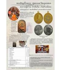 เปิดจองเหรียญรุ่นแรก หลวงปู่ป่วน ถิรธัมโม พระนครศรีอยุธยา
