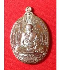 เหรียญเศรษฐี ญาท่านเขียน สำนักสงฆ์ป่าช้ายางขี้นก อุบลราชธานี เนื้อทองแดงรุ้ง