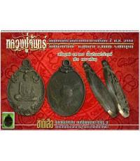 เหรียญหล่อโบราณรุ่นแรก หลวงปู่จันทร์ วัดซับน้อย เพชรบูรณ์ เนื้อแก้วนพเกล้านำฤกษ์