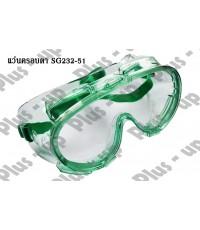 แว่นครอบตา  SG232-51