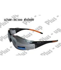 แว่นตา HC300-2 Safety เลนส์ดำปรอท