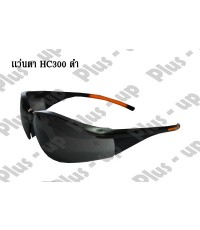 แว่นตา HC300 A Safety เลนส์ดำ