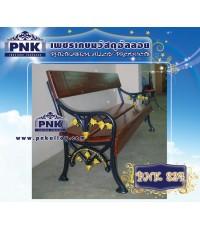 PNK 824 ม้านั่งราชดำเนิน