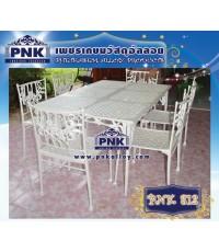 PNK.812 ชุดสนามอัลลอย **ลายไผ่ 6 ที่นั่ง** สีขาวมุกเมทาลิค