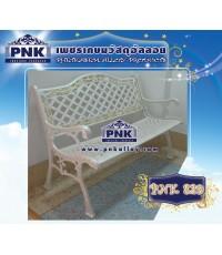 เก้าอี้อัลลอยด์,ม้านั่งสนาม,โซฟาอัลลอย, ลายโรส (สีไข่มุก ปัดทอง) ยาว 120 ซม.