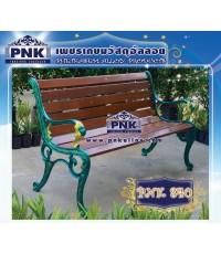 PNK.840 ม้านั่งสนาม ลายเมอร์ไลอ้อน (ยาว 120 ซม.)